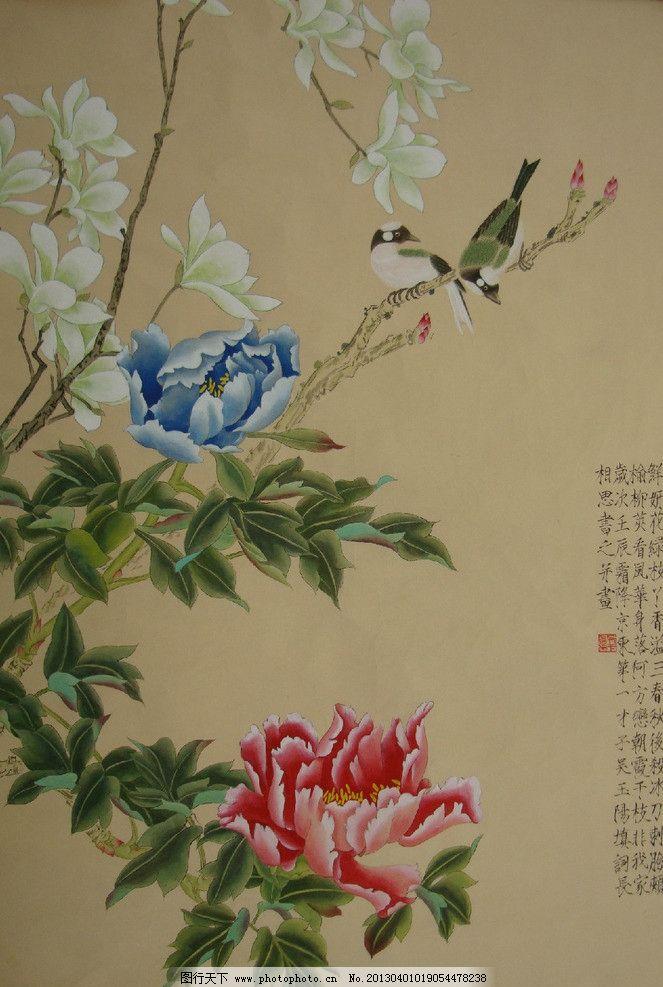 吴玉阳工笔画牡丹 吴玉阳 工笔画 工笔重彩 牡丹 花鸟画 纸本 工笔淡