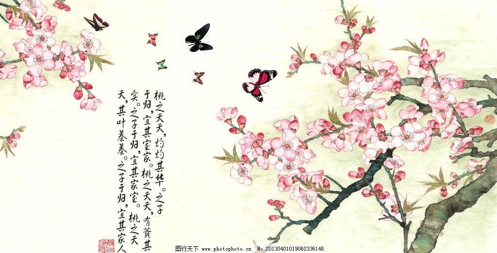 工笔画桃花图片