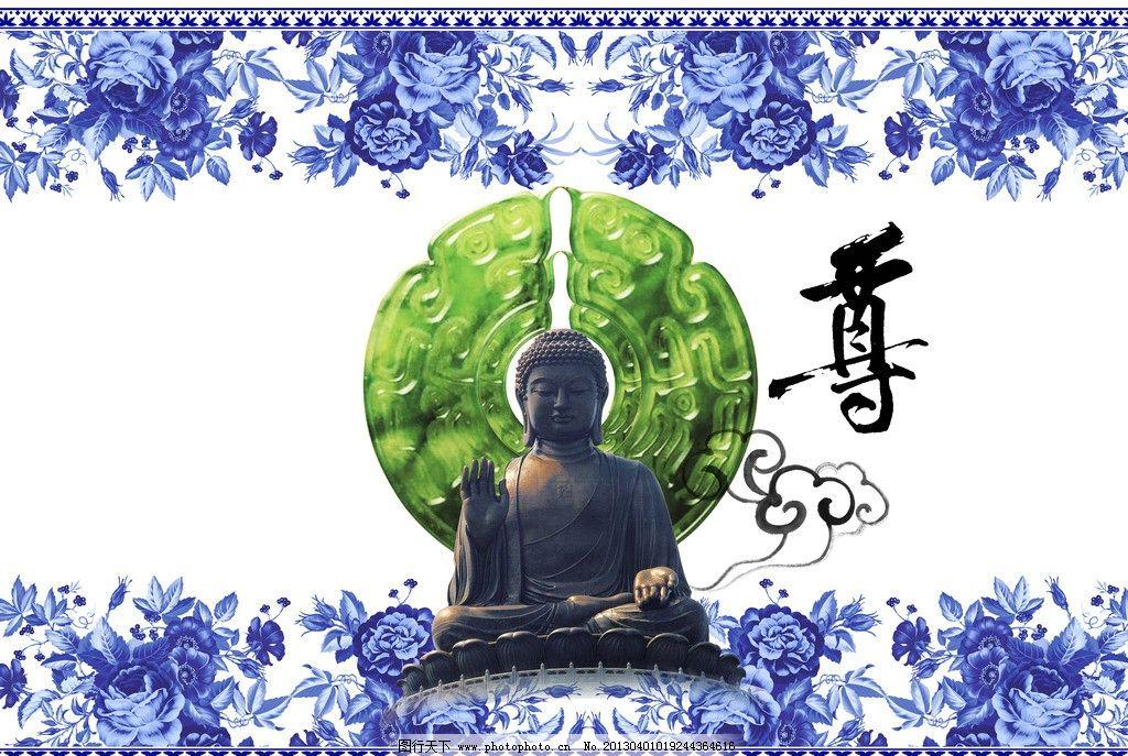 佛尊 花纹 佛教 清花 玉器 至尊 宗教信仰 文化艺术 设计 300dpi jpg