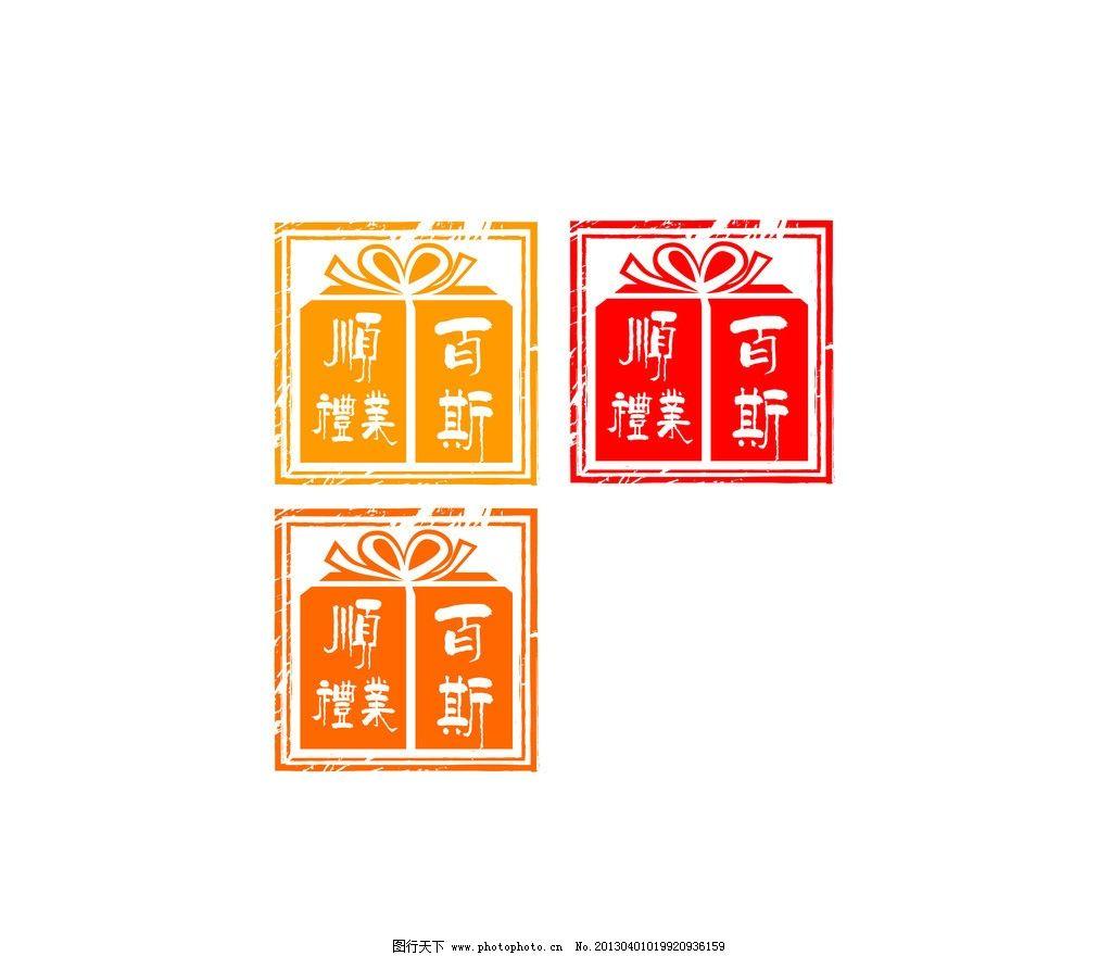 公司logo logo 公司logo设计 礼品标志 标志设计 礼品 企业logo标志