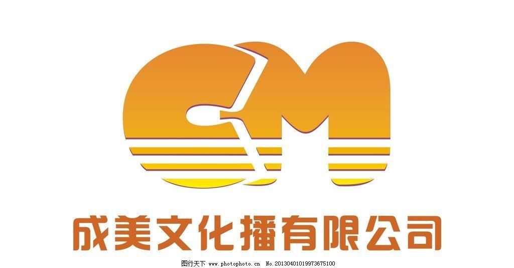 标志设计 成美 logo 文化传播 文天怿福 标志 企业logo标志 标识标志