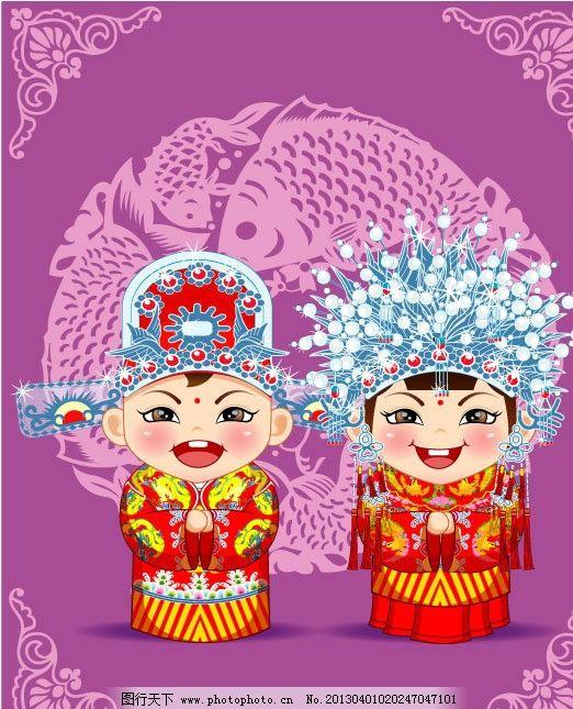 喜结良缘矢量图 传统婚礼 传统结婚小人 牡丹 红色 花 花纹 源文件