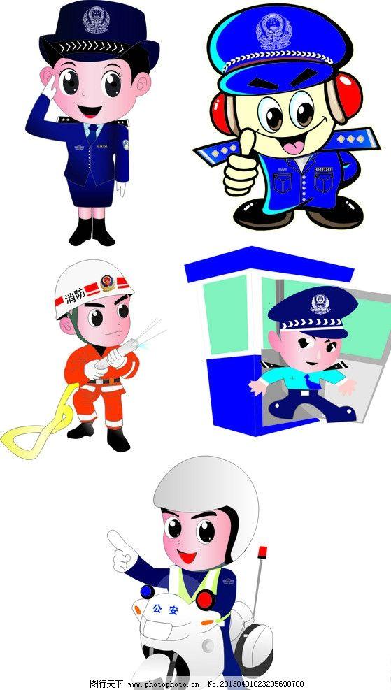小警察 警察 卡通图 女警 卡通警察 119 保安 交警 卡通小人 职业人物