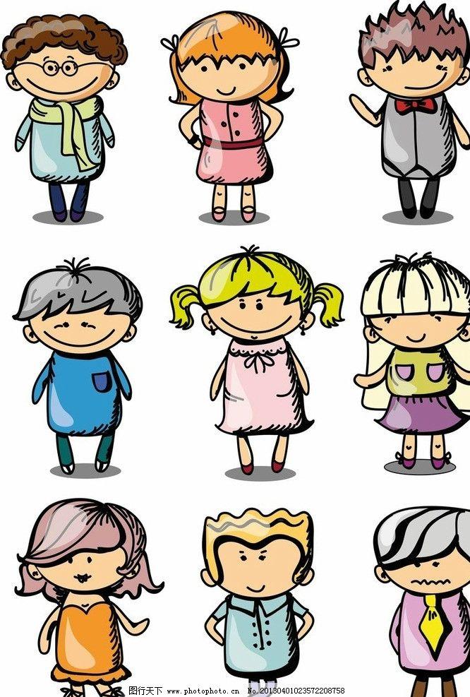 可爱卡通儿童 儿童 孩子 小学生 幼儿 快乐 幸福 表情 姿势 有趣 手绘