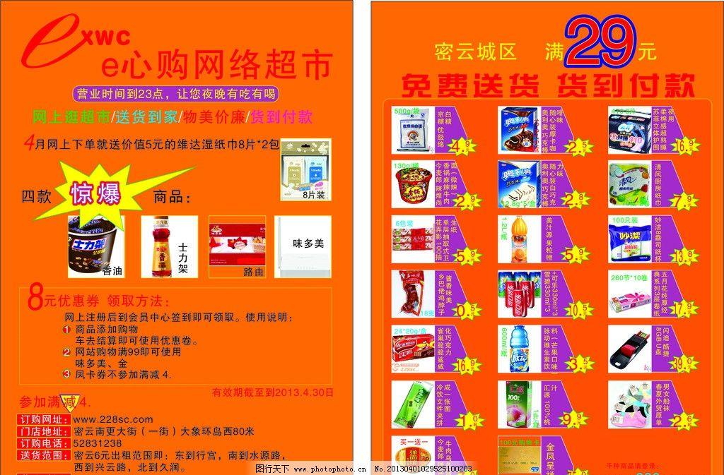 超市宣传单 超市海报 超市广告 优惠活动 免费送货 矢量图 广告设计