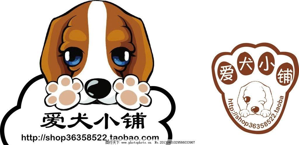 淘宝水印 logo设计 标志设计 宠物水印 狗狗图片 广告设计 矢量 ai