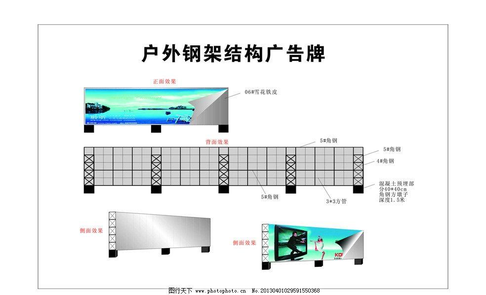 户外广告牌 钢架结构样板