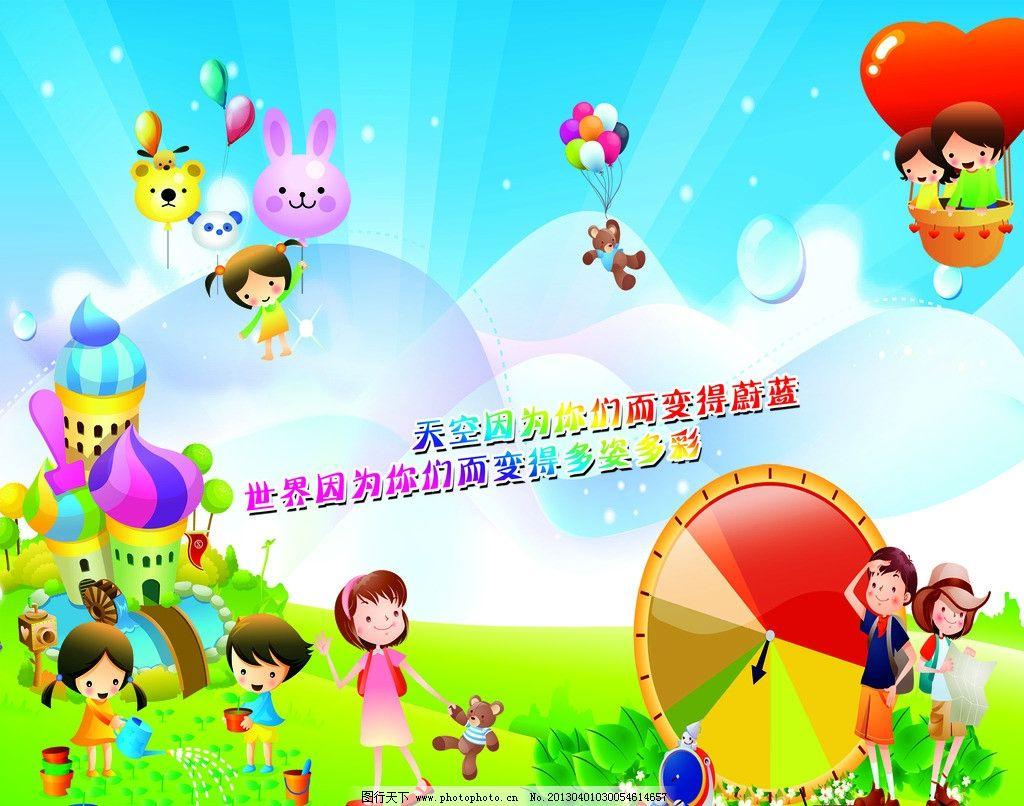 幼儿园墙体 城堡 花 叶子 时钟 热气球 会飞的小熊 星星 云图片