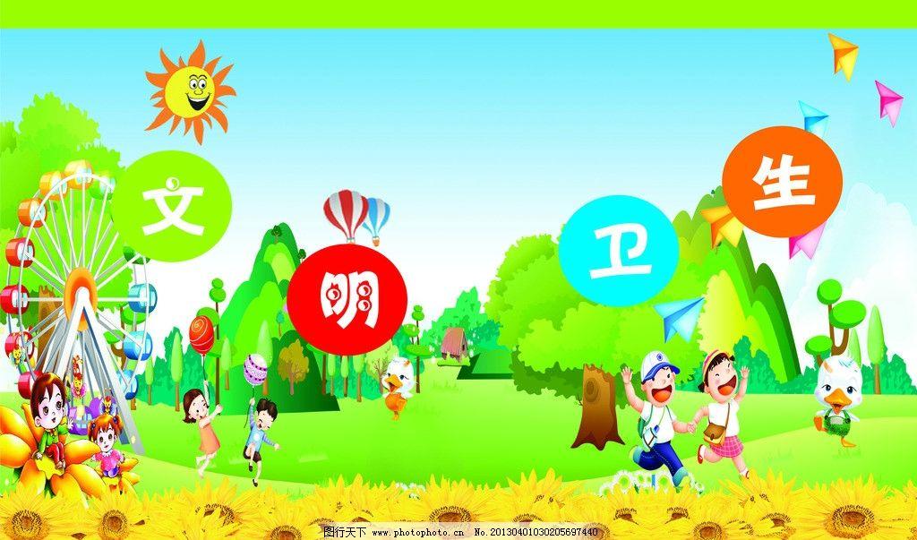 幼儿园文化墙 幼儿 文明 卫生 儿童 风车 热气球 花朵 展板模板 广告