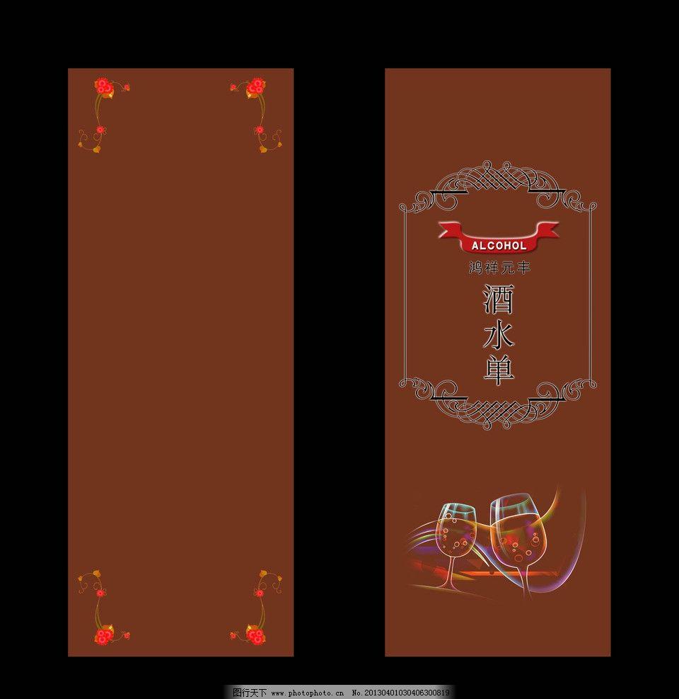 酒水单 酒水牌 酒水 茶单      菜单菜谱 广告设计模板 源文件 300dpi