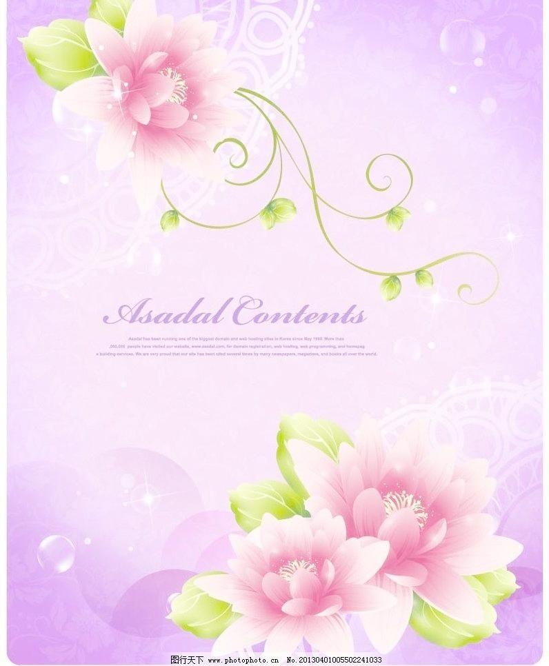 花朵背景 移门 荷花 透明花朵 底纹背景 底纹边框 矢量 花纹花边 ai