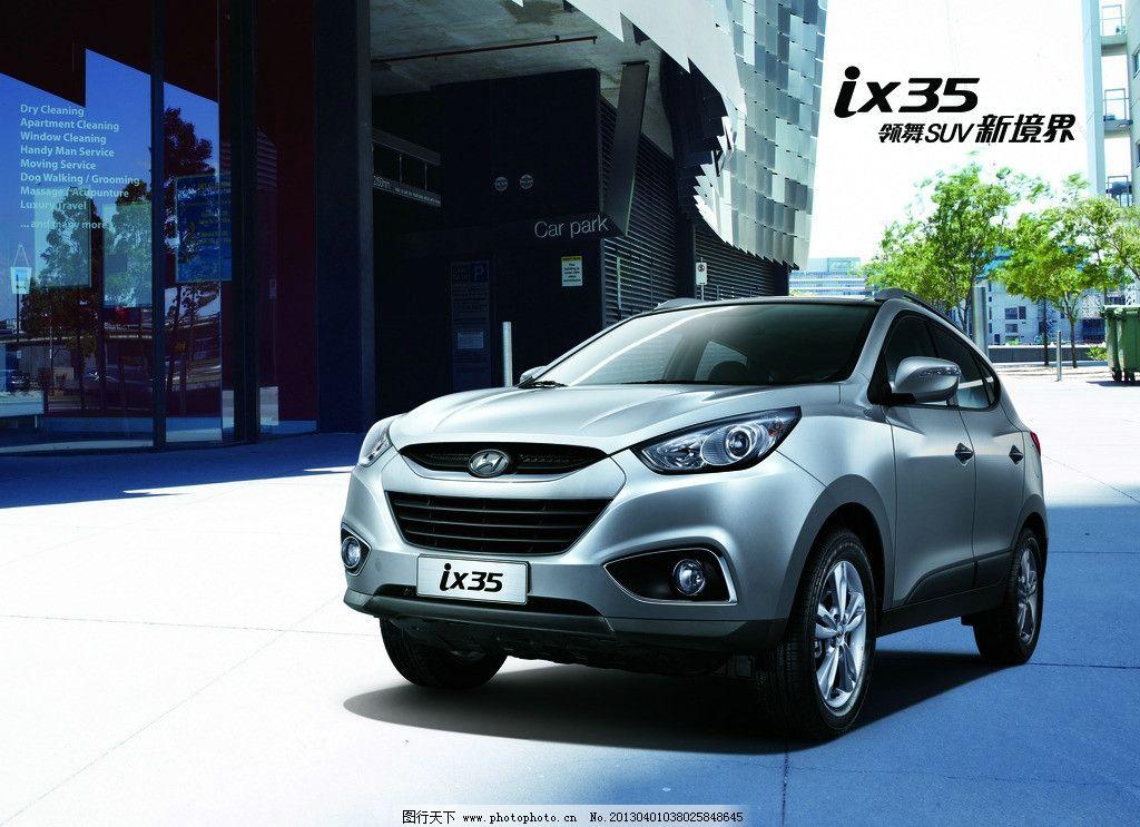 北京现代 车 银灰 汽车 汽修 轿车 两厢 驱动 4s 北京现代汽车系列