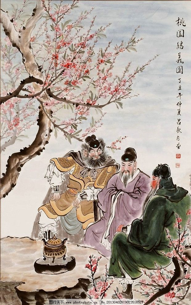 国画桃园三结义 水墨画 刘备 关羽 张飞 桃花 绘画书法 文化艺术