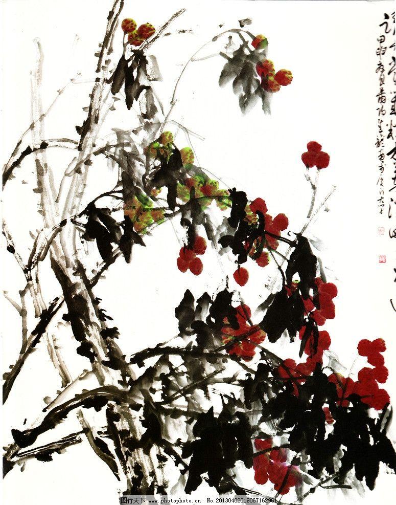 荔枝树 荔枝 国画荔枝 水墨荔枝 红色荔枝 海南荔枝 荔枝水彩画 国画