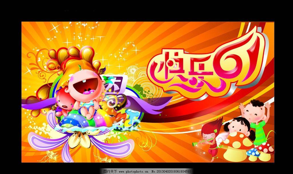 六一 快乐61海报 儿童节素材 卡通儿童 快乐61 儿童节 花纹 飘带 动漫