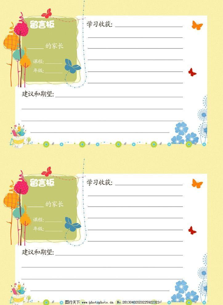 留言版 留言 反馈纸 版面 留言条 便签纸 背景底纹 底纹边框 设计 300