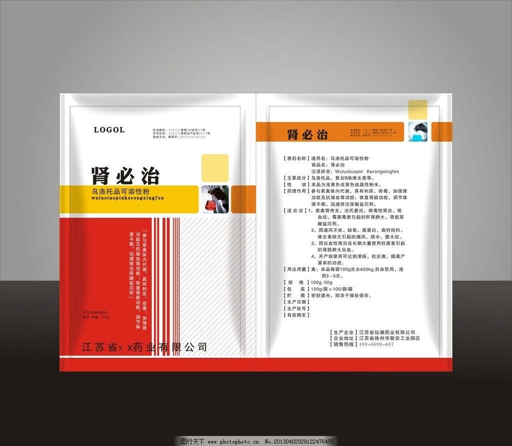 包装 包装设计 包装袋 精品包装 兽药 兽药包装 高档包装 高档兽药