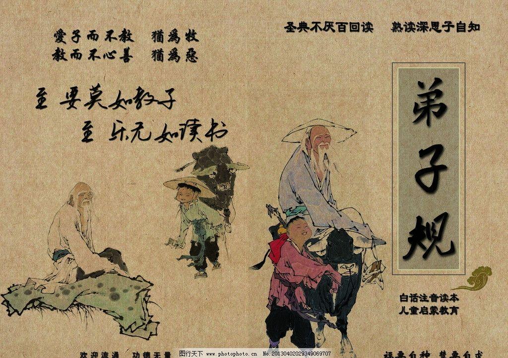 传统文化弟子规书封面图片_画册设计_广告设计_图行