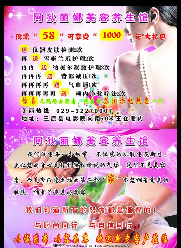 美容館彩頁 粉色背景 美體圖片 星星 花 氣泡 廣告設計 矢量 cdr