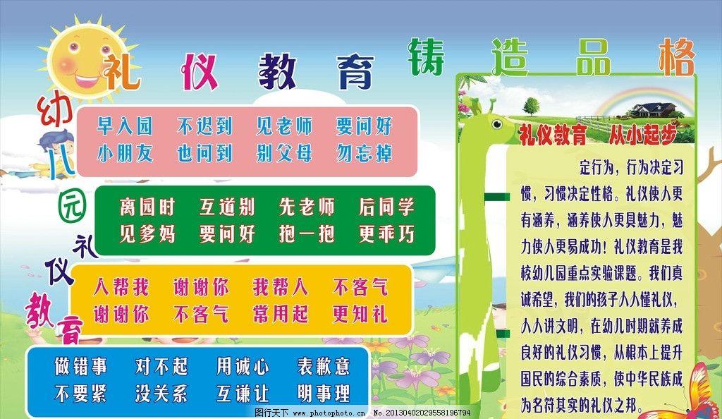 幼儿园礼仪教育 幼儿园 礼仪 教育 礼仪教育 家园教育 礼仪三字经