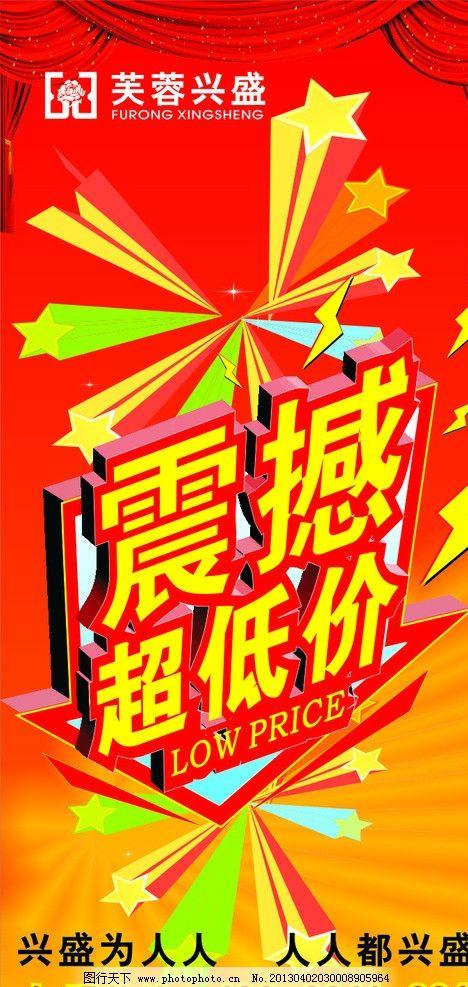 商业海报 传单 超低价 pop 便利店 海报设计 广告设计 矢量 cdr