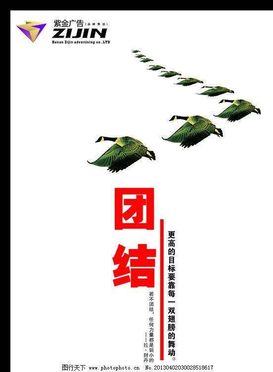 公司挂图 团结 大雁 排队 团队 力量 目标 翅膀 舞动 海报图片