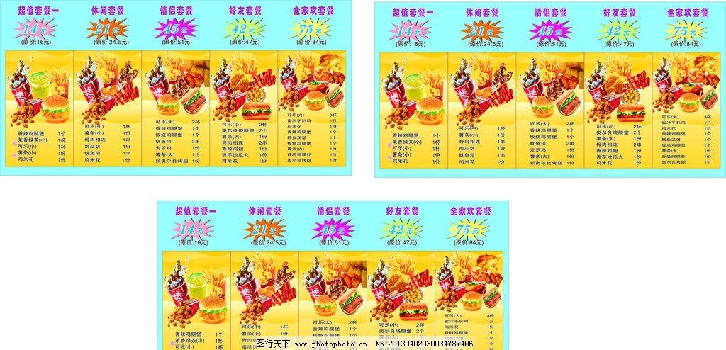 肯德基套餐汉堡套餐 肯德基套餐 汉堡套餐 海报 广告画 菜单 海报设计