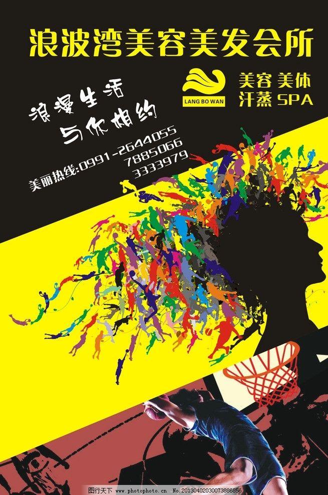 美容海报 海报 美容 美发 篮球 适量图 海报设计 广告设计 矢量 cdr