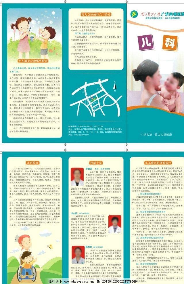 儿科三折页 折页 三折页 广告设计 dm宣传 医院 cdr 矢量 儿科 医院三