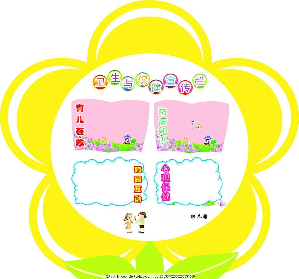 卫生与保健宣传栏 卡通花 太阳花 幼儿园展板 小人 卡通小人 可爱人物