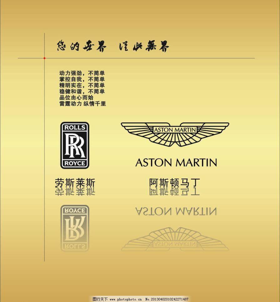 cdr 阿斯顿马丁 标识标志图标 广告设计 劳斯莱斯 企业logo标志 汽车