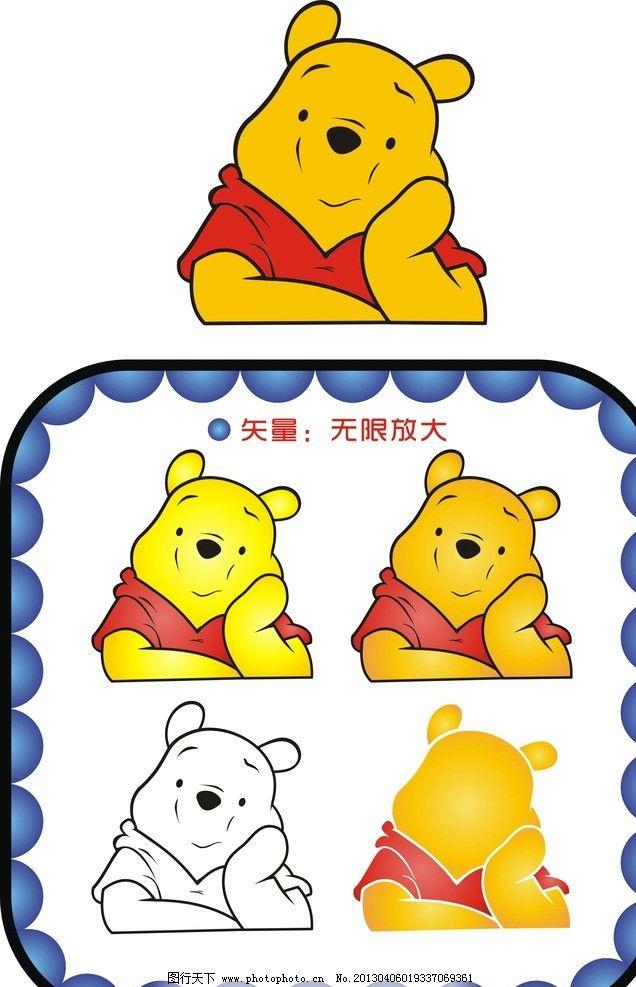 维尼熊 迪斯尼 泰迪熊 卡通 矢量 动物 节日 儿童 线条 萌图 清晰 米