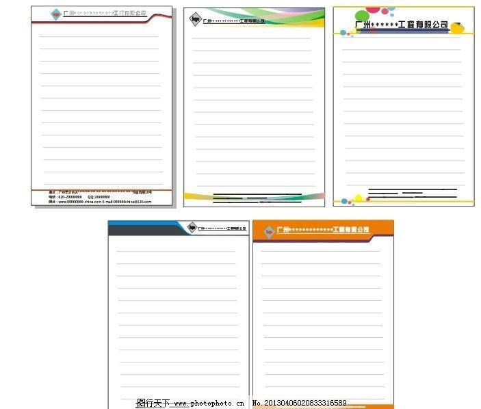 公司文件页头设计 word文件页头 cdr源文件 页眉设计 其他 底纹边框