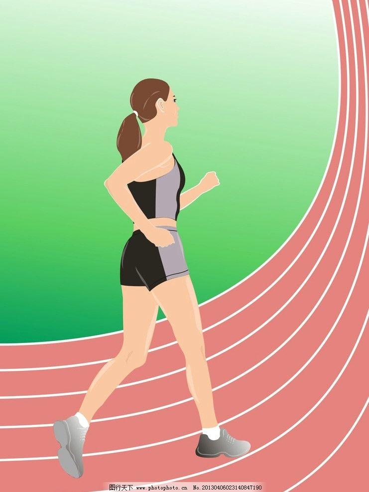 跑步 美女 跑道 运动 矢量 人物 锻炼 日常生活 矢量人物 cdr
