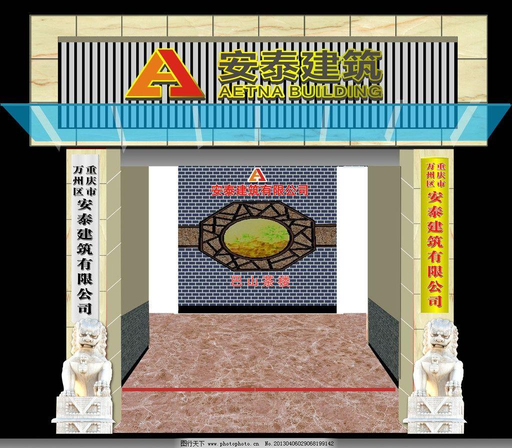 公司门头效果图 建筑门头        大理石 狮子 其他设计 环境设计 源