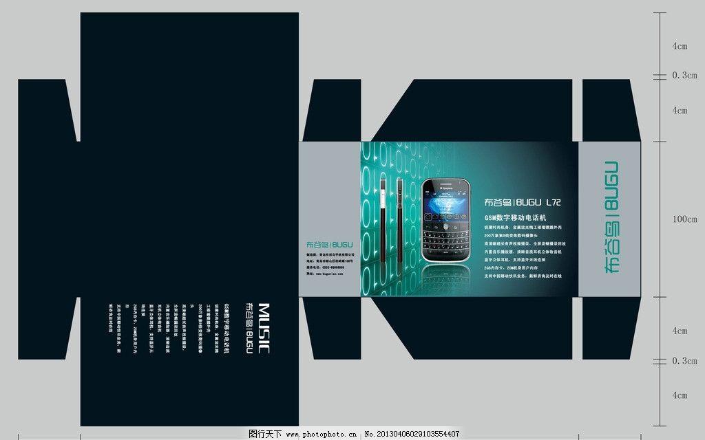 手机包装盒型 手机包装 手机 包装盒展开图 包装盒型 布谷鸟手机 手机