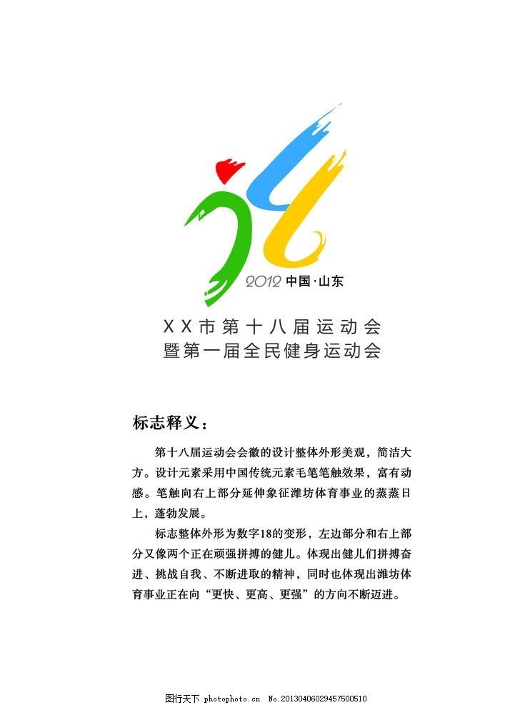 运动会标志 18届运动会标志 墨迹 标志设计 广告设计模板 源文件 300d
