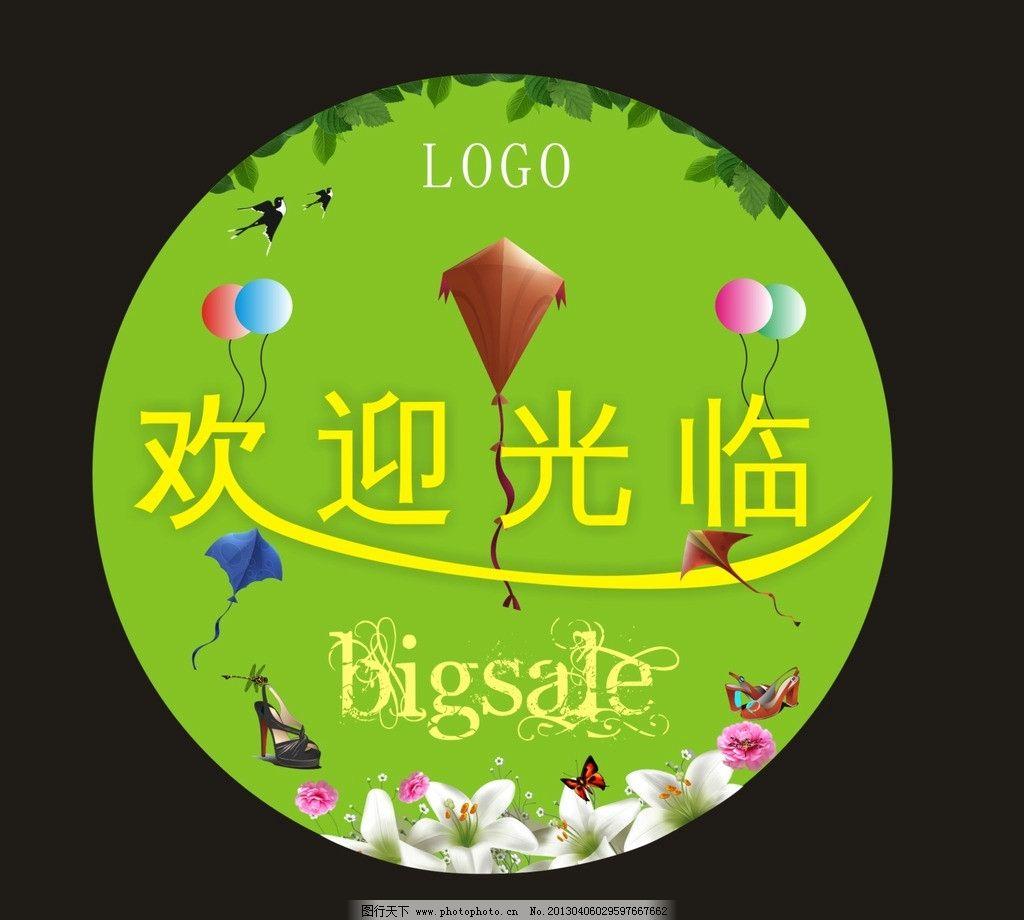春季鞋城欢迎光临地贴 欢迎光临 风筝 气球 燕子 花 蜻蜓 广告设计