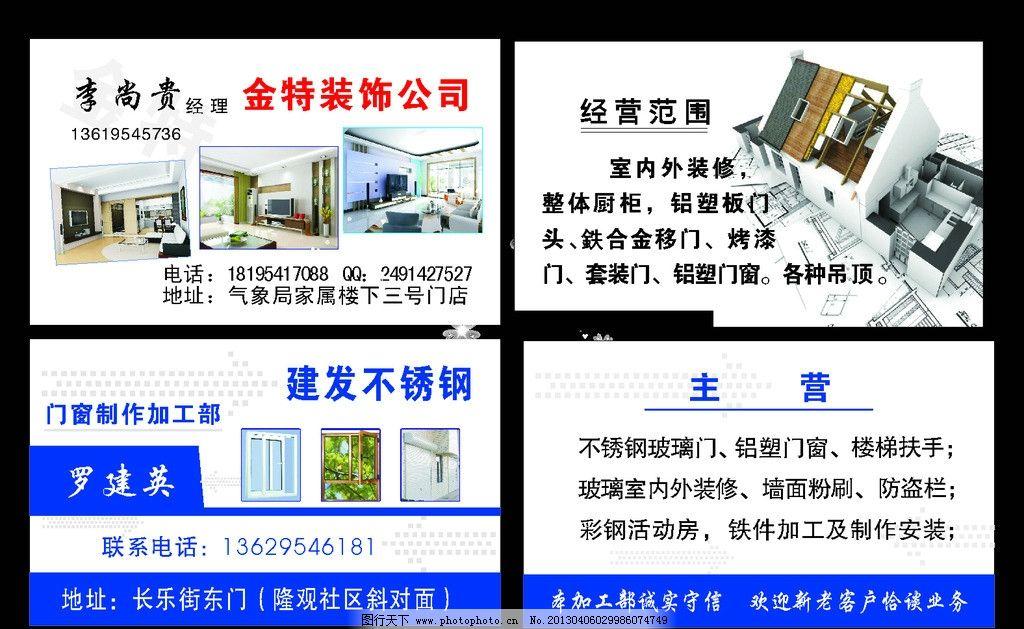 名片 装饰 室内外装修 不锈钢 建发 玻璃门 铝合金 名片卡片 广告设计
