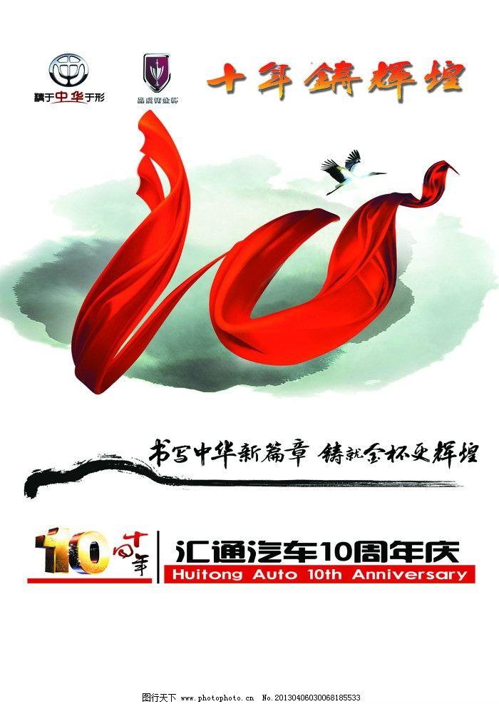 汇通汽车十周年庆海报图片