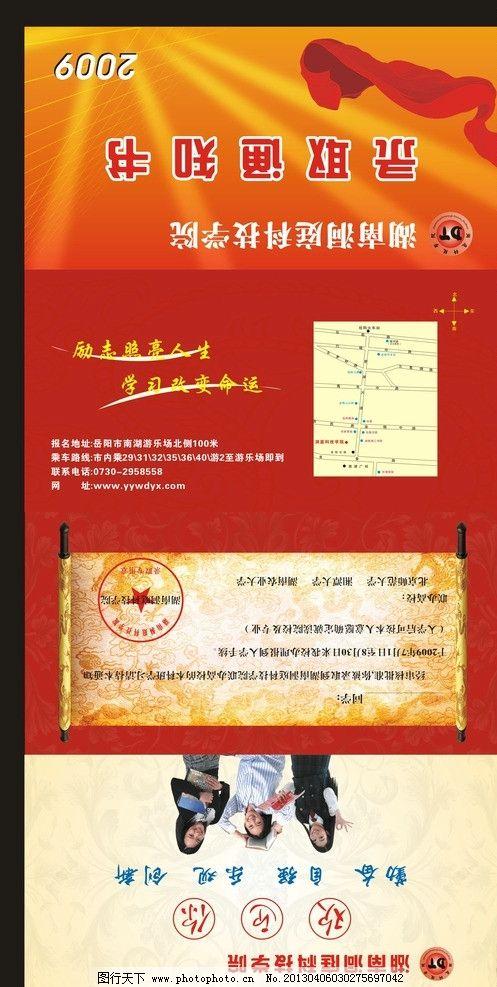 录取通知书 大学 飘带 红色 边框 广告设计 矢量 cdr dm宣传单