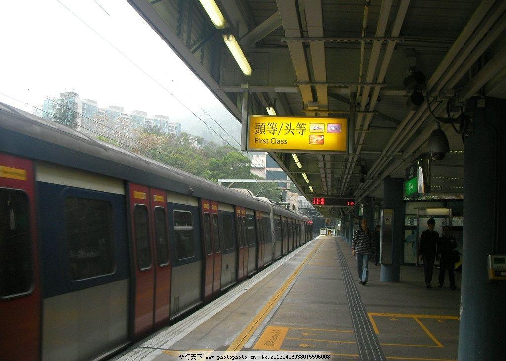 香港地铁 香港 香港街景 街景 地铁站 站台 地铁 火车 交通工具 现代