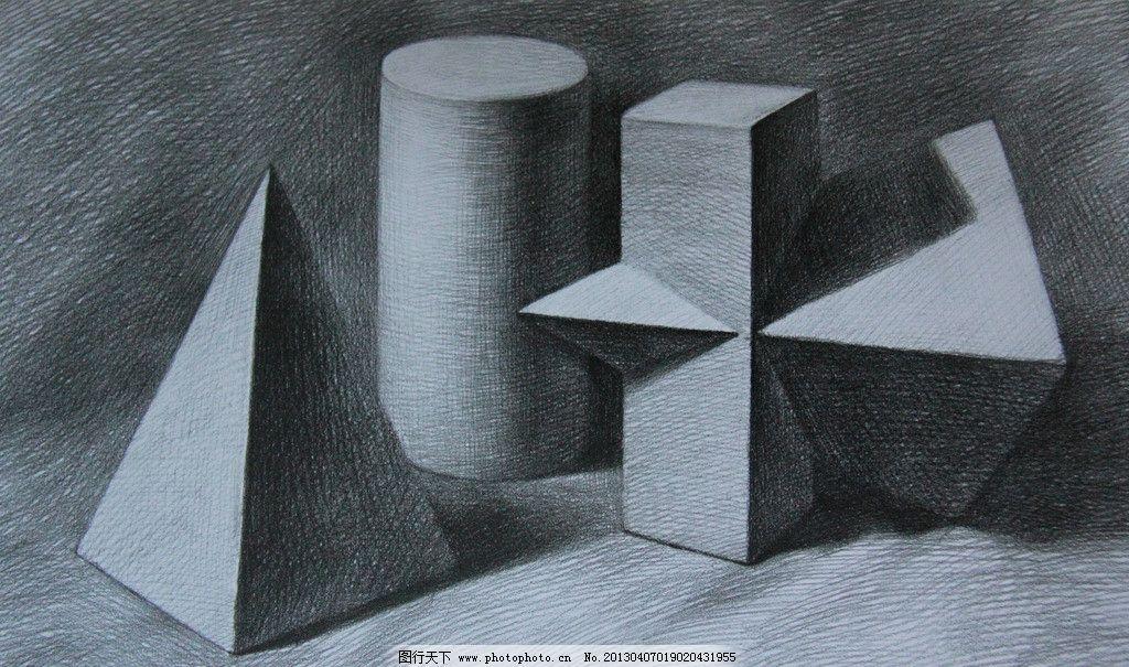 几何素描 静物 几何 素描图片