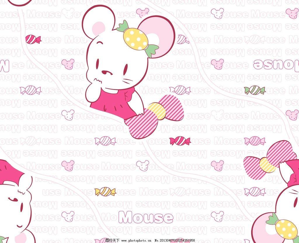 卡通鼠 蝴蝶结 糖果 英文 童装图案 印花 背景底纹 底纹边框 设计 72