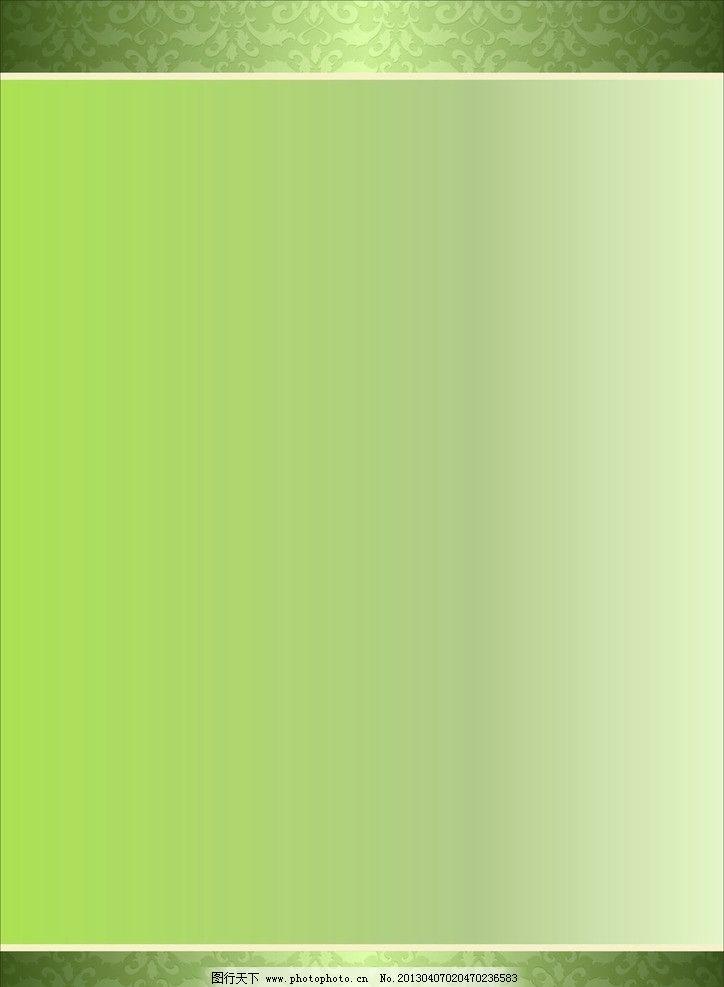 绿色底纹边框 绿色 背景 简单 清爽 实用 边框相框 底纹边框 设计