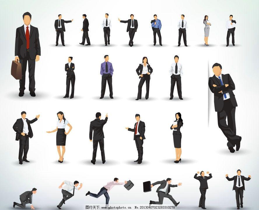 商务 商业 人物 姿势 白领 动作 跑步 冲刺 剪影 手绘 矢量 商务人物