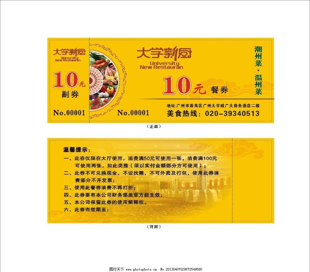 餐券 券 赠券 宣传单 单张 大学新厨 广告设计 矢量 cdr