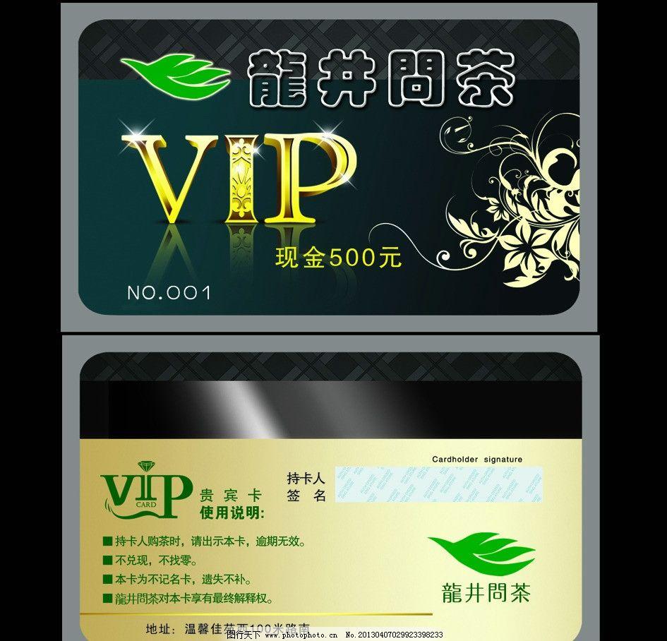茶叶vip卡片 墨绿色背景 欧式花纹 广告设计模板 源文件