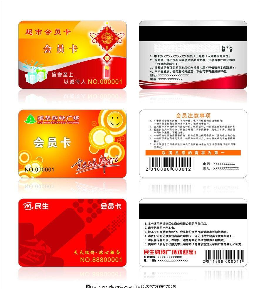 条码卡 积分卡 储值卡 贵宾专享卡 名片 卡片 名片卡片 广告设计 矢量