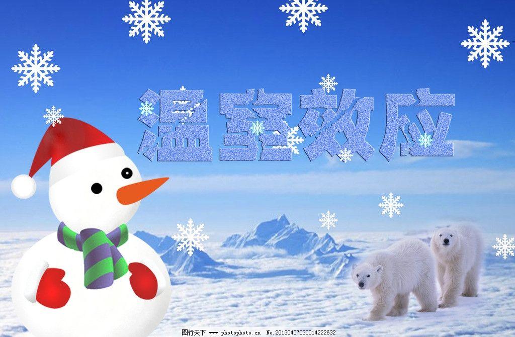 温室效应 雪人图片